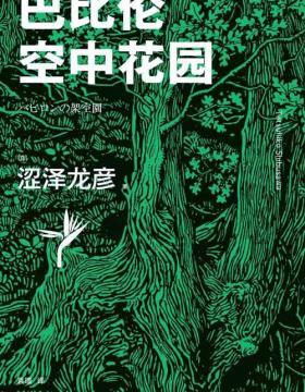巴比伦空中花园 古代七大奇迹之一在涩泽世界重现 日本暗黑美学大师有关植物的经典作品