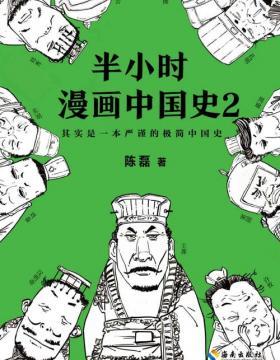 半小时漫画中国史2 看半小时漫画,通五千年历史,用漫画解读历史,开启读史新潮流