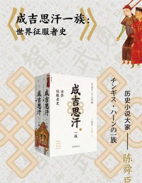 成吉思汗一族:世界征服者史(上下册)以精彩的历史小说方式, 揭示成吉思汗崛起的原因、 后期黄金家族的草原帝国