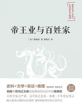 陈舜臣说史记:帝王业与百姓家 以史学家之严谨、文学家之艺术,再现三千年史记风云