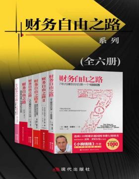 财务自由之路系列(全六册)强大的理念指导+具体入微的操作技巧,助力投资新手、投资高手