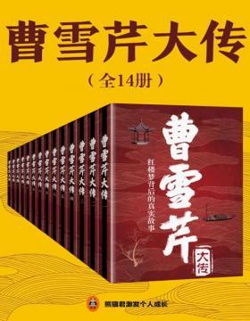 曹雪芹大传(共14册)只有看懂曹雪芹的故事,才能理解红楼梦的世界!
