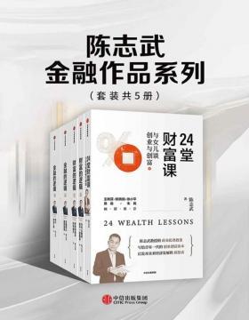 陈志武金融作品系列(套装共5册) 24堂财富课、财富的逻辑、金融的逻辑
