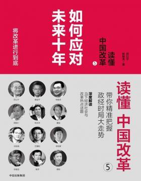 读懂中国改革5:如何应对未来十年 深度解读当下经济社会与改革热点话题,带你精准把握政经时局大走势
