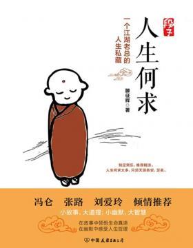"""段子:人生何求 老板圈子里公认的""""段子高手"""" 一个江湖老总的人生私藏,一本读到根本停不下来的幽默智慧书"""