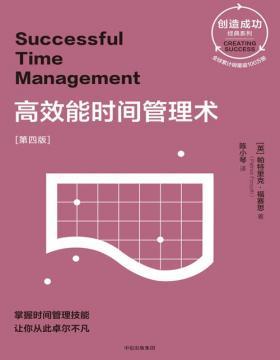 高效能时间管理术(第四版) 掌握时间管理技能 让你从此卓尔不凡