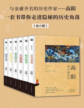 """""""高阳谈中国历史""""系列(套装6册)宫闱秘史、珍馐美味;济世名臣、末代公子 这里的故事传奇且精彩"""