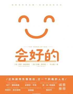 会好的 乐观点朋友,一切会好的;打破思维定式,看清世界真相,让你更积极乐观地面对生活