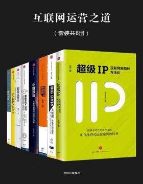 互联网运营之道(套装全8册)