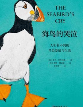 海鸟的哭泣:人们看不到的鸟类爱情与生活 海鸟的悲惨现在,也许就是人类的未来 杰出的自然主义非虚构作品