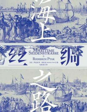 海上丝绸之路 沿线各文明兴衰,为读者呈现了当时由亚洲人主导的宏大海洋世界