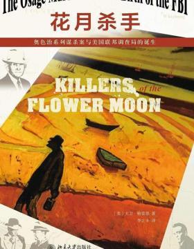 花月杀手:奥色治系列谋杀案与美国联邦调查局的诞生 欧美数百家媒体齐声盛赞的热门非虚构佳作