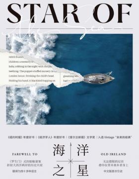 海洋之星 《罗生门》式的船舱谜案 折射大西洋两岸的历史兴衰
