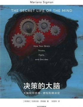决策的大脑:大脑是如何思维、感知和做决定的 如何提升学习和思维能力、激发创造力、改善情绪、理解他人?