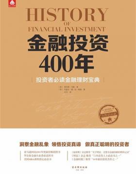 """金融投资400年:投资者必读金融理财宝典 财经领域永不过时的""""人性启示录"""",做真正聪明的投资者"""