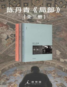 陈丹青《局部》(套装全3册) 陌生的经验、我的大学、伟大的工匠