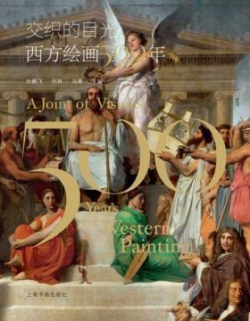 交织的目光:西方绘画500年 中国对西方绘画历史的认知,其实也是对我们自己的映照与检视