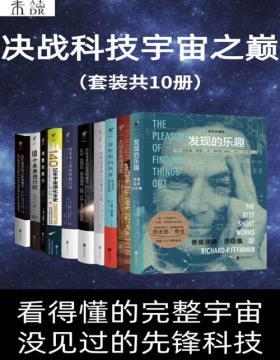 决战科技宇宙之巅(套装共10册)  涵盖基础知识、科学思维、前沿更新!看得懂的完整宇宙,没见过的先锋科技