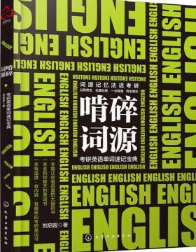 啃碎词源:考研英语单词速记宝典 完整呈现高频大纲词汇