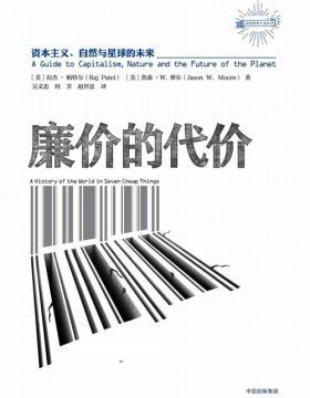 廉价的代价:资本主义、自然与星球未来 将生态修复与人类命运共同体紧密结合,为全球治理提供可行路径