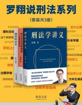 罗翔说刑法系列(套装共3册)普法故事会,一起做法治之光 了解中国法律的发展史