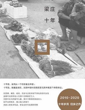 梁庄十年 从失去声音的农村女性到返乡的打工者 , 梁鸿蕞新非虚构作品 展现急速变化时代下中国村庄的变迁
