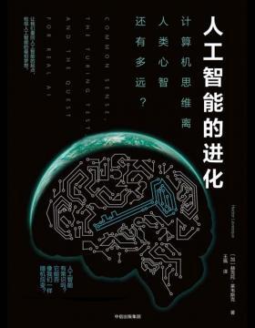 人工智能的进化:计算机思维离人类心智还有多远?人工智能真的会取代我们吗?