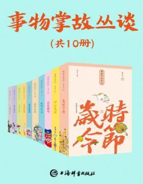 事物掌故丛谈(套装共10册)一部真正意义上的集民俗文化、典故趣闻、轶事传奇、市井百态为一体的百科全书