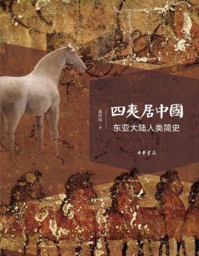 四夷居中国:东亚大陆人类简史 发现另一个古代中国!揭开夏商周三代迷雾,提出国家起源的新假设