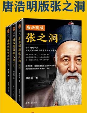 唐浩明版张之洞(全3册) 张之洞的一生,就是近代中西文明冲突的缩影!