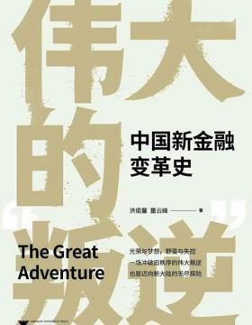 """伟大的""""叛逆"""":中国新金融变革史 一部关于技术变革与金融创新的历史,也是一部民间金融倔强生长的历史"""