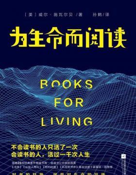 为生命而阅读 一本关于如何阅读经典的读书指南 26篇经典著作的超高水平解读