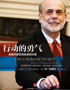 行动的勇气:金融危机及其余波回忆录 伯南克直面风险与拯救危局的金融哲学