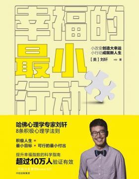 幸福的最小行动 《我是演说家》总冠军、刘墉之子刘轩的8条积极心理学法则,提升幸福指数的科学指南