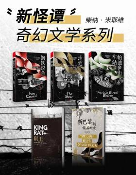 """柴纳·米耶维""""新怪谭""""奇幻文学系列(套装5册) """"幻界鬼才""""已出版作品全收录"""