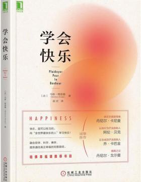 学会快乐 快乐是一种可以被训练的技巧,而且这项技巧是可以学习的