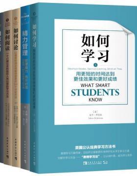 学习和认知升级经典书(全套6册) 如何学习、如何讨论、如何阅读、精力管理、刻意练习、学习之道