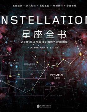 星座全书 全天88星座及其他天体野外观测图鉴 观星进阶必备图书,有关星座的一切,都能在这里找到答案!