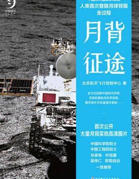 月背征途 中国探月国家队记录人类首次登陆月球背面全过程 人民日报推荐 中国探月天问一号操控团队出品