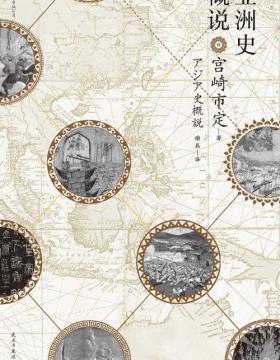 亚洲史概说 日本汉学泰斗宫崎市定经典力作,揭示文明兴衰与时代演进的历史大势