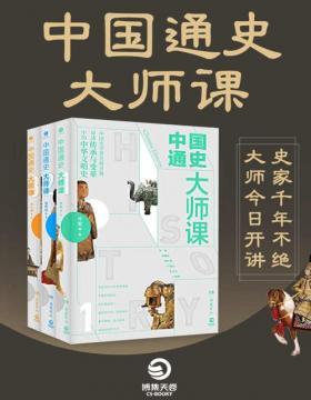 中国通史大师课(全三册) 大家写给大家的中国通史 讲透传承与变革中的中华文明史