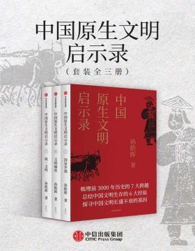 中国原生文明启示录(2020年全新修订版)从源头探索中国文明强大的历史基因