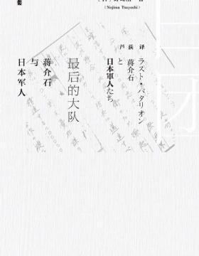 """最后的大队 二战结束后蒋介石秘密在台湾组织的由旧日本军官组成的""""白团""""的介绍"""