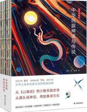 中华民族神话与传说(上下卷)还原华夏先民的瑰丽想象,探寻中华文化的共同源头