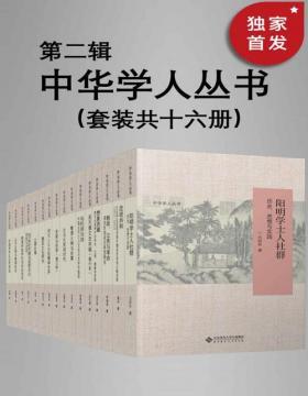 中华学人丛书(第二辑)(套装共十六册)遴选国内知名史学家作品,以经典阅读扩展生命的广度与深度!