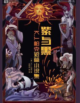 紫与黑:K.J.帕克短篇小说集 英伦奇幻史上新一代不可错过的大师 连续三年入围世界奇幻奖并两次捧冠