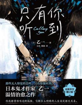 只有你听到 一本关于孤独与爱的暖心小说!日本鬼才作家乙一热门治愈推理代表作
