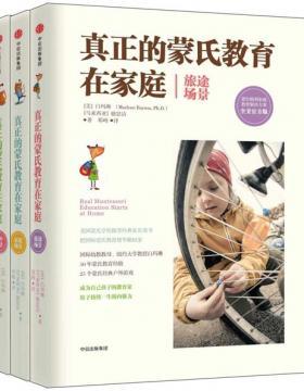 真正的蒙氏教育在家庭精选:蒙台梭利家庭教育解决方案(套装共三册)给中国家长的家庭教育系统解决方案