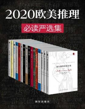 2020欧美推理必读严选集(套装共15册)侦探文学史上最伟大作家们的成名之作