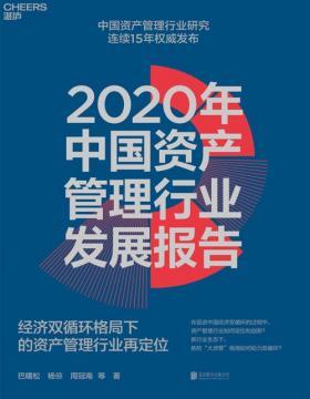 2020年中国资产管理行业发展报告 经济双循环格局下的资产管理行业再定位